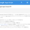 【GAS】Google Apps Scriptをコマンドラインからデプロイできる `clasp` の使い方