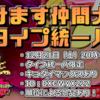 ポケモン剣盾 対戦考察30