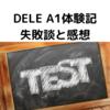 【感想】スペイン語DELE A1受験体験記。。受験後にわかった失敗は意外と見落としがち。