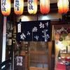 大阪、最高に美味しい【お好み焼き屋】教えます。