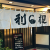 利根(呉市)