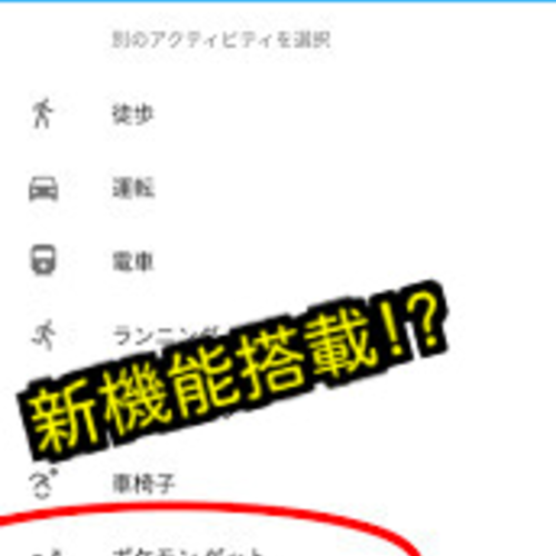 【ポケモンGO 攻略】Googleマップのタイムラインの「ポケモンゲット」から捕獲した記録を残せるようになった!