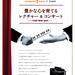 【イベント情報】6/7(木)豊かな心を育てるレクチャー&コンサート ~Casio Music Baton in京都桂川~
