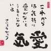【日本人が持つDNA943番の意味】