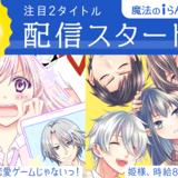 8/2 電子1巻発売!!「姫様、時給800円。」「これは私が望んだ恋愛ゲームじゃないっ!」巻売限定特典SSも!