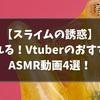 『スライム』VtuberのおすすめASMR動画4選!【2021/8パート①】
