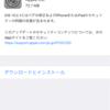 iPhone 6sをiOS 10.2.1にアップデートしました。セキュリティ更新が含まれるので早めの適用をお勧めします。