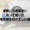 実際に交通事故にあって感じた自動車保険会社の正しい選び方