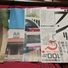 昭和3年9月、野上弥生子は分離派建築会第7回作品展を見たか?
