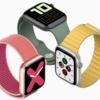 Apple Watch Series 5発表 新たにチタニウムボディを追加したニューモデル