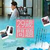 『29歳問題』アミューあつぎ映画.comシネマ