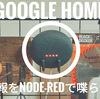 Node-REDをつかってGoogle Home Miniに時報を喋らせる