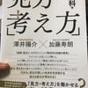 澤井陽介×加藤寿朗『見方・考え方[社会科編]』