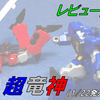 【氷竜】スーパーミニプラ 超竜神 前編【炎竜】