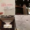Maestro(Insegnante・Tomomi Nishimoto)@Yuki Koyanagi