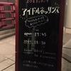 昨日今日明日通いつめました~アイドルネッサンス「アイドルネッサンスを届けるネッサンス!!」@新宿ReNY