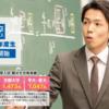 駿台予備校 入学説明会に参加するだけで入学金半額!!