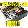 【サンヨーナイロン】ビッグベイト、ジャイアントべイトにオススメ「GT-Rウルトラ40lb、50lb」追加!