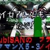 光れ曲がれ超音波!「ロックマンX」5-3「フラッシュノイズ」