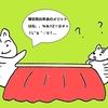 ヨコシマウマ、確定拠出年金を考える!(その10)