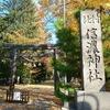 夫婦円満祈願!札幌厚別区 信濃神社の御朱印【北海道御朱印巡り】
