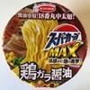 🍜19-23スーパーカップMAX鶏ガラ醤油/Acecook