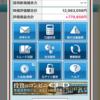 【評価額】12,963,056円