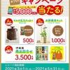 【5/31】伊藤園 おうちで栄養・エコプラス!キャンペーン【レシ/web】