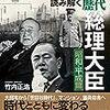 (朝日新聞 経済気象台 8/27)「ピンとこない歴代最長政権」