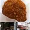 京都 「お肉屋さんのコロッケ」