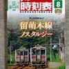 買い物24 【夏旅】JTB時刻表を買いました