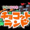 #685 『咲き乱れ血華美刃』(佐藤豪/チョコットランド/PC)