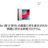 Apple、iPad Air第3世代を対象に修理プログラムを開始:画面が真っ黒になり何も表示されなくなる現象