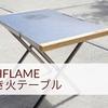 ユニフレーム焚き火テーブルは使いやすい?徹底レビュー!