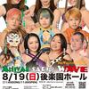 2018.8.19 プロレスリングWAVE「Anivarsario WAVE」東京・後楽園ホール