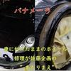 車につけたままでポルシェ・パナメーラのASANTI製ホイールのブラックリム傷修理2本!
