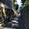坂道探訪 幽霊坂を巡る(5) 文京区・中野区