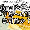 Paypalを使ったバリ島への海外送金について検討してみた
