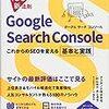 【Googleサーチコンソール①】Googleアナリティクスともに良きサポーター!