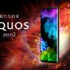 SHARPフラグシップ機 AQUOS Zero2は残念端末