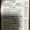 【4/26】お買い物記録-5月度①