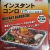 300円インスタントコンロでBBQ!