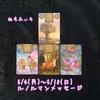 5/4(月)〜5/10(日)今週のルノルマンメッセージ