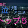 【バスタオル必須】泣けるアニメマニアが選ぶ本当に泣けるアニメランキングトップ5!