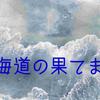 北海道旅日記(流氷・氷瀑・ラーメン)