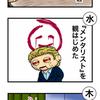 【絵日記】2016年11月13日〜11月19日
