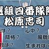 【ゆっくり解説】新選組四番隊隊長 「松原忠司」【歴史】