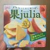 江崎グリコ   果julia  カジュリア  リンゴ  食べてみました