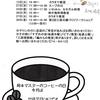 11月のイベント情報@川本北公民館