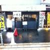 【今週のラーメン284】 九州最強努豚骨 一撃亭 (大阪・針中野) 一撃ラーメン